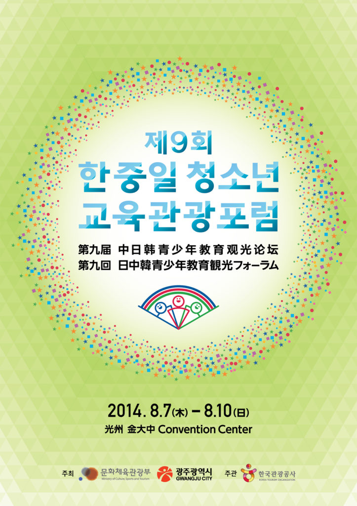 THE 9TH KOREA CHINA JAPAN EDUCATIONAL TOURISM FORUM