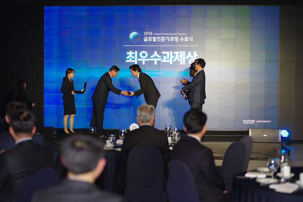 2016 HYUNDAI MOTOR GROUP GLOBAL PROFESSIONAL PROGRAM AWARD CEREMONY