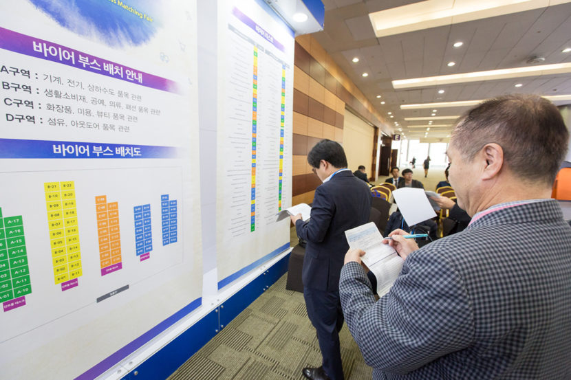 KOREA SOURCING BUSINESS MATCHING FAIR 2016